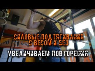 Строгие Силовые Подтягивания с весом и без. Увеличиваем количество повторений прямо с нуля | 100 КГ | Спортивное питание Украина