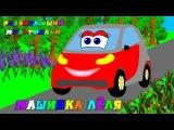 Машинка Лёля развивающий мультфильм! Развивающие мультики про машинки