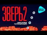 Смысловые Галлюцинации - Зверь 2 (Official Audio 2016)