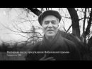 Нобелевская премия и травля Бориса Пастернака