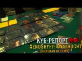 Куб-репорт XenoShyft Onslaught (краткая версия)