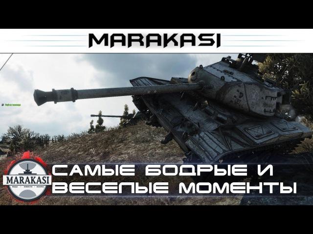 Самые бодрые и смешные моменты World of Tanks приколы, баги, олени