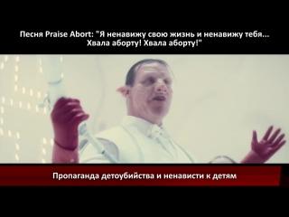 Чему учат песни Rammstein (песни про аборт, садомазохизм и другие извращения и, песня Moskau: Москва - толстая проститутка)
