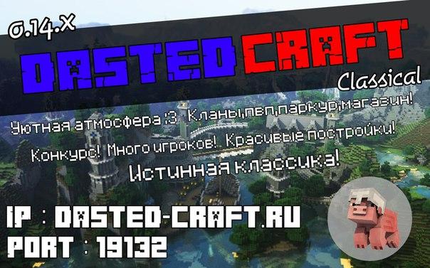 Сервер DastedCraft