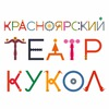 Красноярский театр кукол
