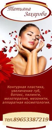 Косметолог увеличение губ ботокс Москва Люберцы | ВКонтакте