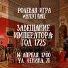 """Ролевая игра """"Завещание императора: год 1725"""""""