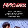 MMDance студия танца/хастл/латина/СПб/Питер