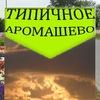 [ТА] Типичное Аромашево! [official page]