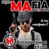 Классическая игра «Мафия» в воскресенье 27 марта