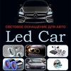 LED-CAR Орёл КСЕНОН, ШУМОИЗОЛЯЦИЯ