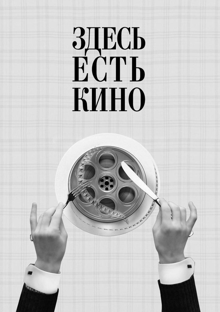 Афиша Тула Домашний кинотеатр (Проектор-пати) Ё.П.Р.С.Т.