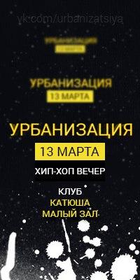 """Афиша Серпухов Рэп-вечер """"УРБАНИЗАЦИЯ"""" Март - пятница 13"""