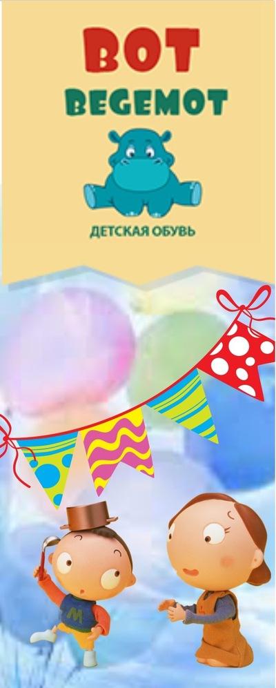 Bot-Begemot.com.ua - дитяче взуття  cf2d459f6a4fc