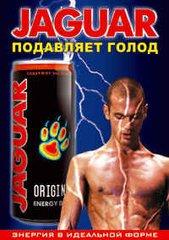 ...серия энергетических напитков Ягуар на основе знаменитого экстракта...
