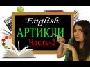 №27 ШИ. Артикли в Английском Языке.The, a, no article. Полиглот Ирина Шипилова