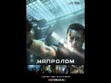 Напролом. Русский трейлер '2012'. HD