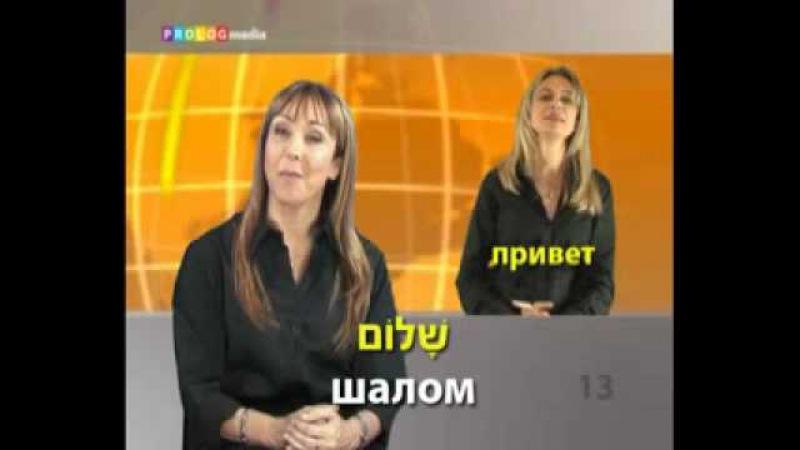 ИВРИТ - SPEAKIT! - www.speakit.tv - (Видео курс) 57000