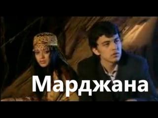 Марджана / Маржона / Marjona (узбекский фильм на русском языке)