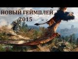 Ведьмак 3: Дикая Охота - 15 минут геймплея (HD 1080p)