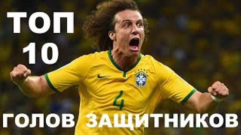 ТОП 10 самых лучших голов защитников в истории футбола