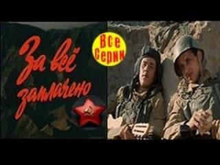 За всё заплачено (1988) Военные фильмы - Love