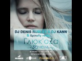 Глюкоза - Зачем (DJ Denis Rublev, DJ Kann &amp Spinafly remix)