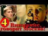 Внимание, говорит Москва! 4серия из4.Хорошие сериалы, фильмы, кино про снайперов
