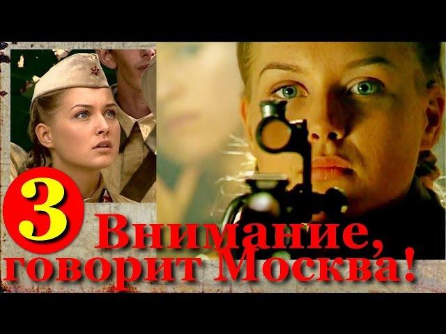 Внимание, говорит Москва! (3серия из4).Хорошие сериалы, фильмы, кино про снайперов