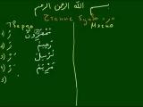 Арабский язык. Таджвид. Урок 18. Чтение буквы Ро твердое.