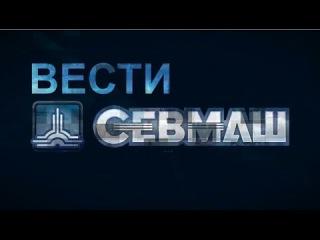 75 Лет СЕВМАШ !!!