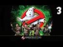 Ghostbusters The Video Game Прохождение Часть 3