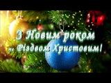 З Новим роком та Рздвом Христовим !
