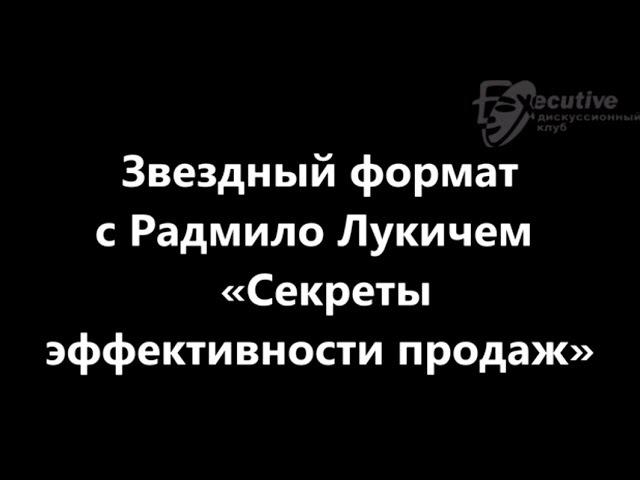 Звездный формат с Радмило Лукичем «Секреты эффективности продаж»
