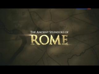 Блеск и слава Древнего Рима. 2 серия - Помпеи - руины империи