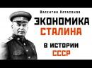 Экономика Сталина в истории СССР Познавательное ТВ Валентин Катасонов