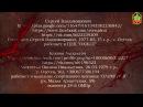 Список убийц Одессы