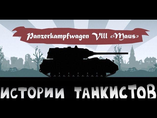 Истории танкистов. Маус
