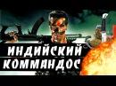 BadComedian - Индийский Коммандос ОТВЕТ Шварцу