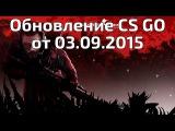 Краткий пересказ обновления CS GO от 3 сентября