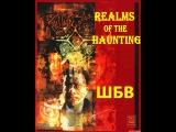 ШБВ #1 [Realms of the Haunting] 1996 рік, що з нього візьмеш...