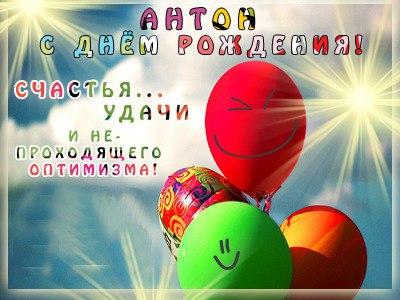 Поздравления с днем рождения прикольные на имя антон