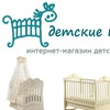 Detskie-krovatki.com - товары для новорожденных