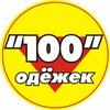 """Сеть магазинов """"100 одёжек"""" г. Белгород"""