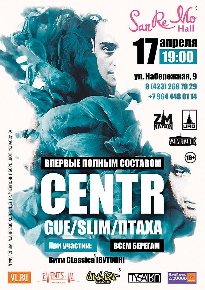 Афиша Владивосток CENTR (GUF,SLIM,ПТАХА)/17 АПРЕЛЯ/ SAN REMO