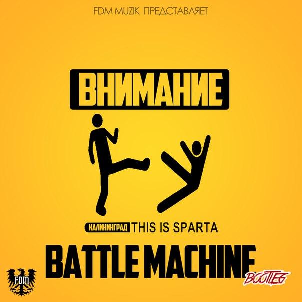 Ник Подрывник - Battle Machine (2015)