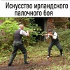 """Лекция """"Искусство ирландского палочного боя"""""""