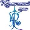 """Центр Астропсихологии и Таро """"Кармический Путь"""""""