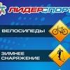 Велосипеды Киров   ЛидерСпорт   Киров