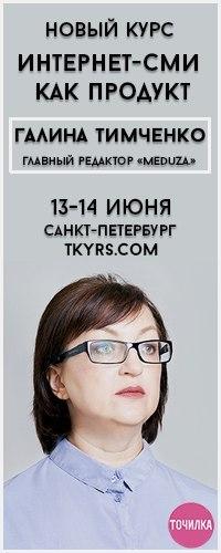 Новый авторский курс Галины Тимченко